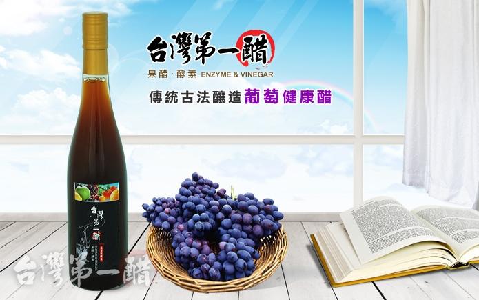 葡萄健康醋(濃縮)600ml