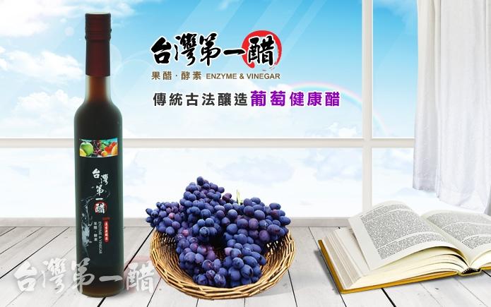 葡萄健康醋(濃縮)400ml
